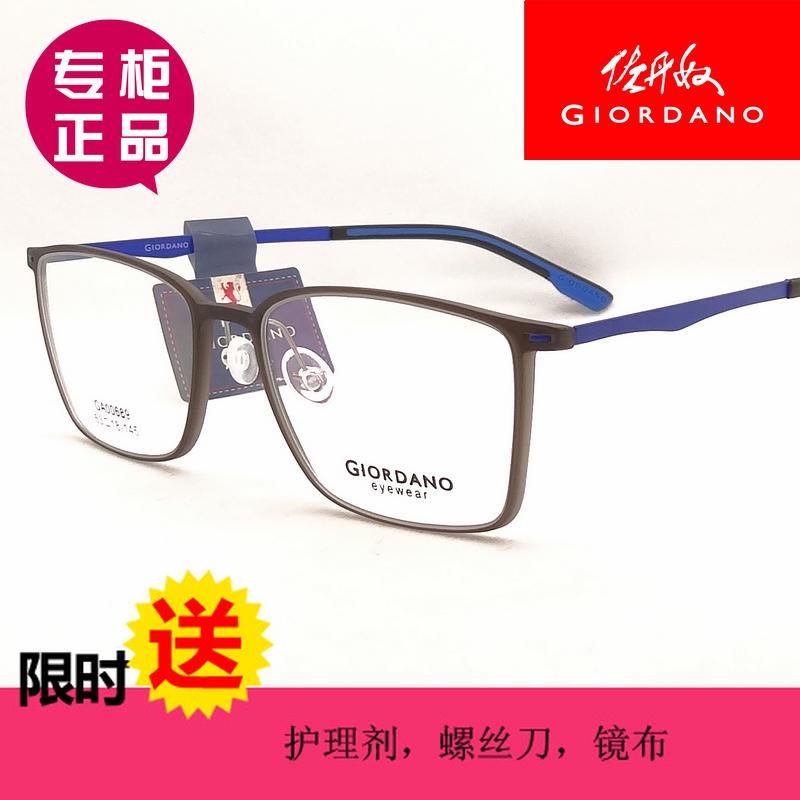 佐丹奴眼镜框男女士韩版潮复古款眼眶简约个性圆脸近视架GA00689