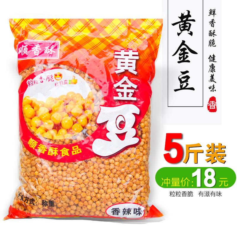 油炸黄金豆香酥脆豌豆粒5斤 装小吃零食 休闲食品 下酒菜散装包邮