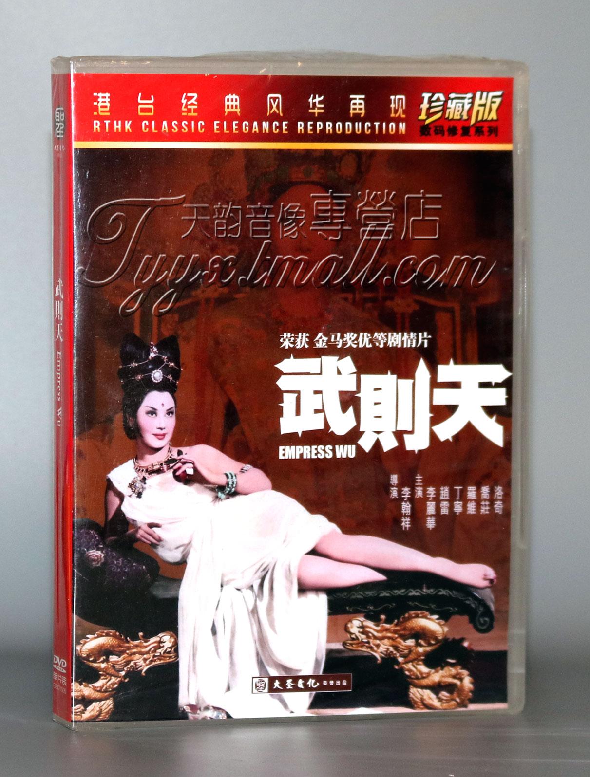 正版香港经典老电影光盘 武则天 DVD碟片 李翰祥作品 李丽华
