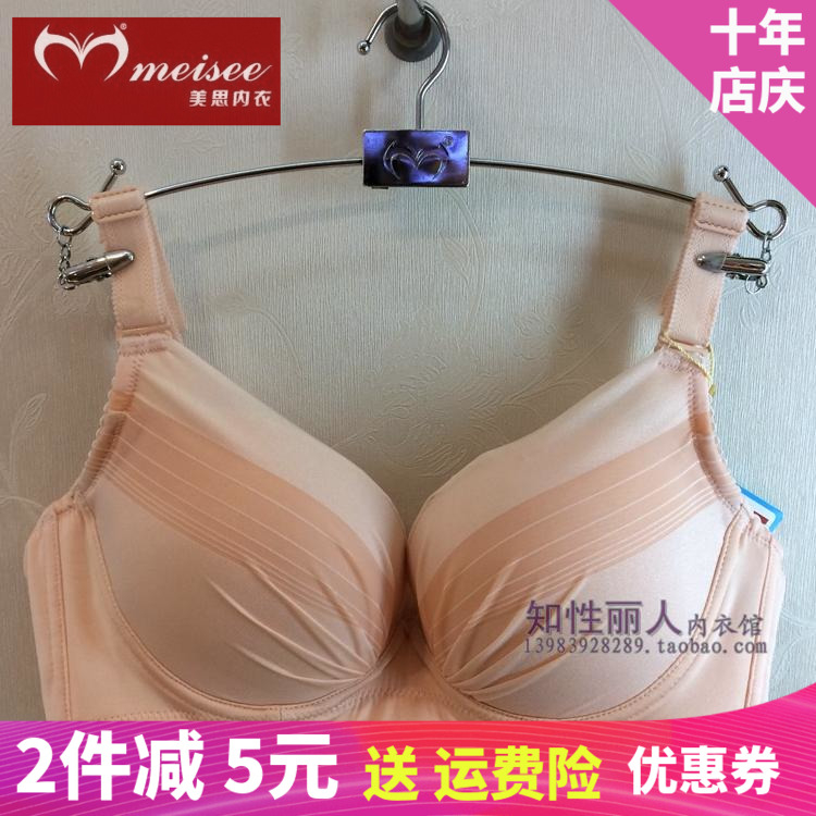 特价现货美思内衣正品FA0008聚拢调整型收副乳中厚AB杯女士文胸