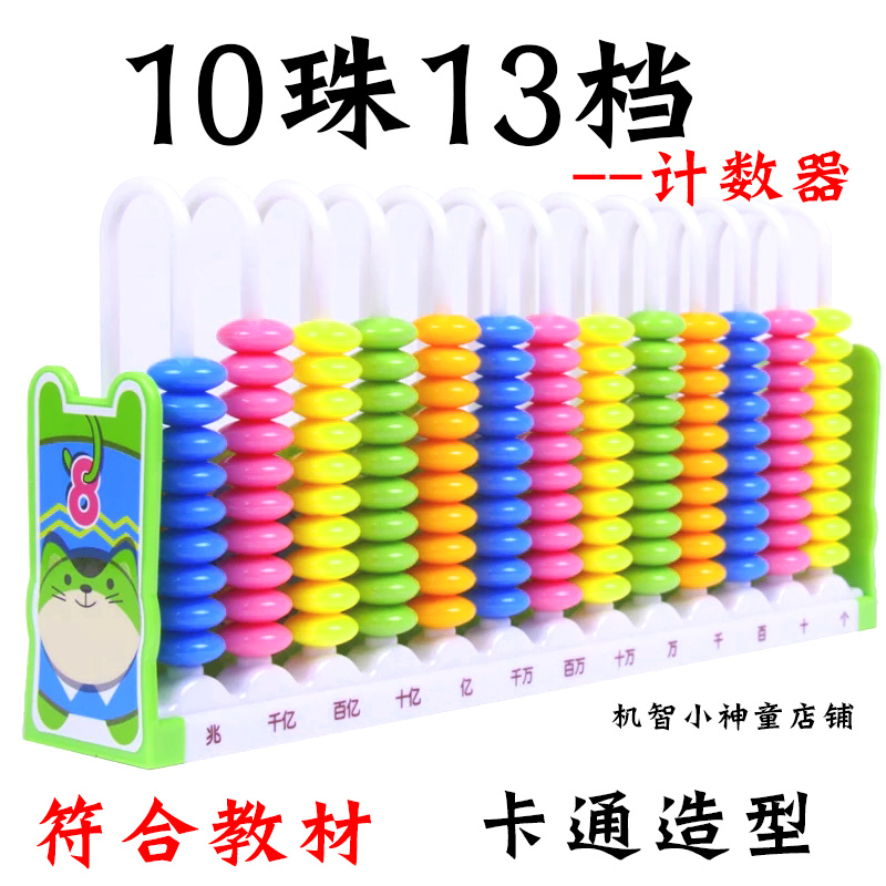 Counter mathematics teaching aids primary school arithmetic toys 10 beads 13 grades Galaxy star addition and subtraction method educational toys for early childhood education