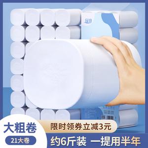 卫生纸卷纸家用实惠装厂家直销纸巾大卷整箱擦手纸厕纸无芯卷筒纸