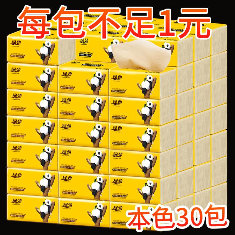 抽纸批发整箱30包家庭装本色纸巾餐巾纸抽卫生纸家用面巾纸实惠装