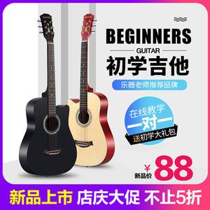 男生女生木吉他初学者38寸民谣乐器新手入门学生专用