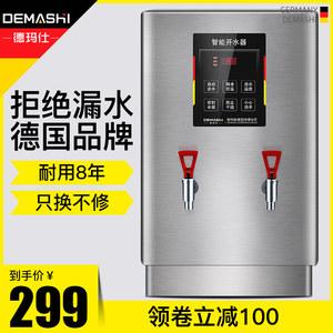 德玛仕60l电热商用奶茶店炉热水机