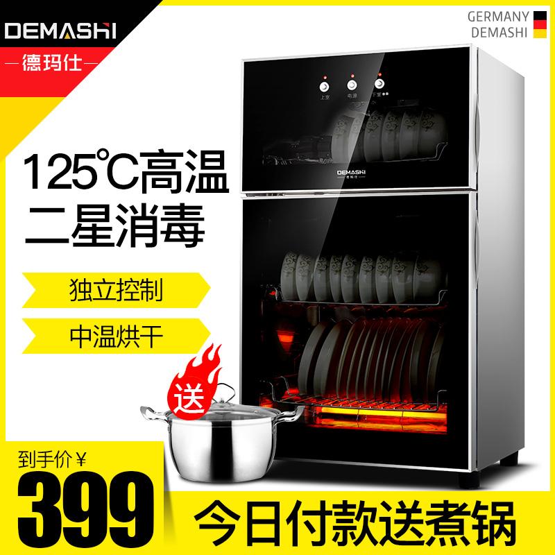 有赠品德玛仕家用立式消毒柜高温小型消毒碗柜餐具碗筷双门保洁柜