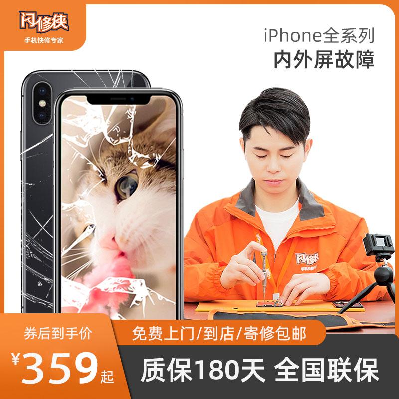 闪修侠iphonex苹果x屏幕手机后盖