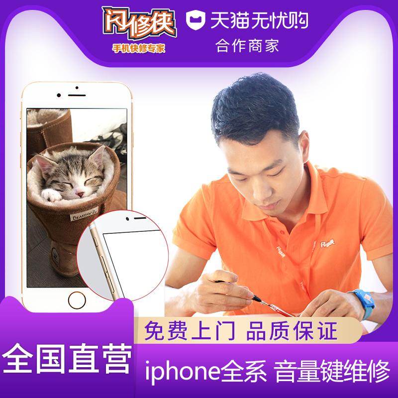 闪修侠苹果手机iphone5/5C/5S/SE/6S/8P/X音量键故障维修更换服务