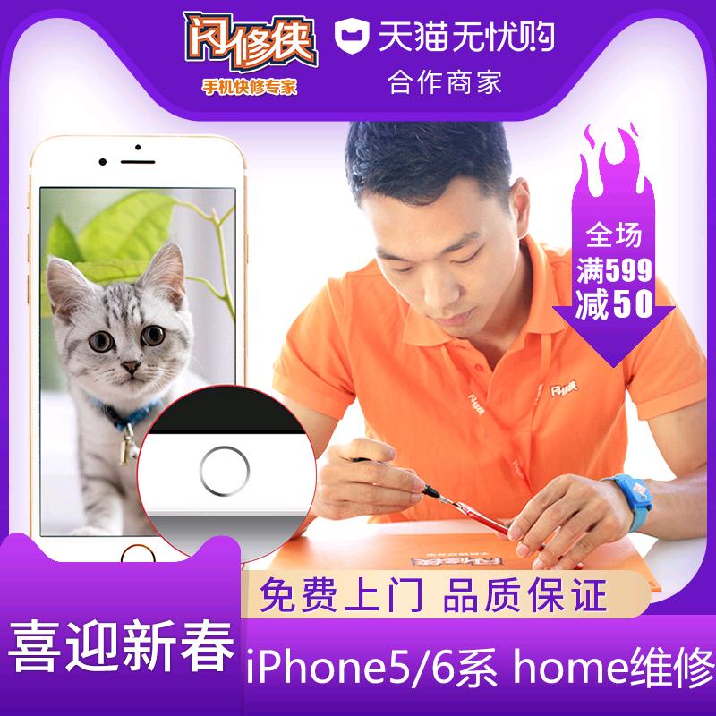 闪修侠iPhone5系6p/6s/6sp苹果手机外屏屏幕home键维修更换上门