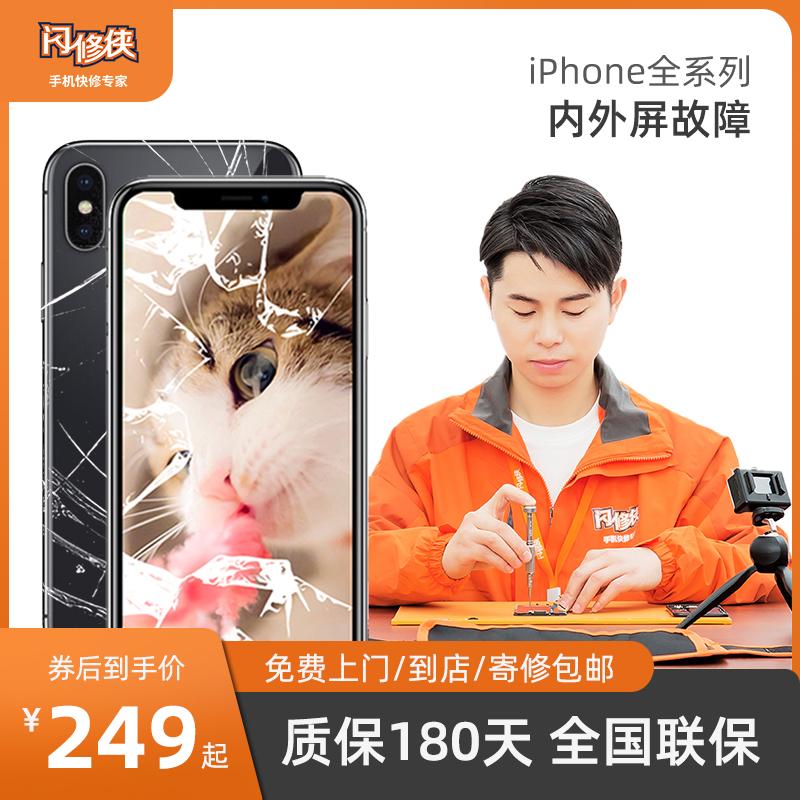 闪修侠苹果x屏幕iphone6splus手机7p维修8内xr外屏总成后更