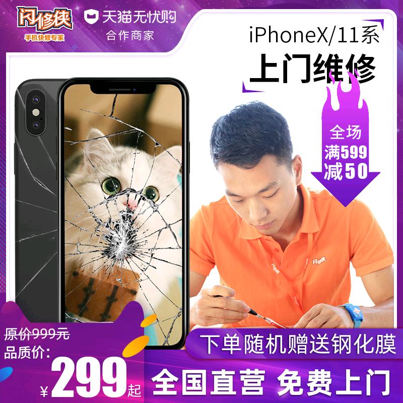 闪修侠苹果x屏幕iphonex外屏后盖