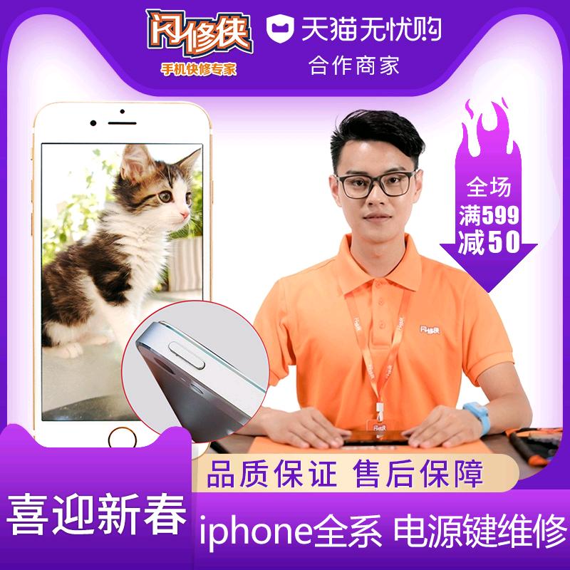 闪修侠苹果iPhone手机iphone xsMax/8/7/7p/5S电源键故障维修服务