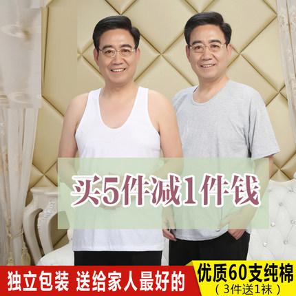 中老年夏季男士纯棉老年无袖汗衫