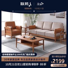 联邦家具北欧全实木沙发组合新中式沙发小户型现代简约布艺沙发