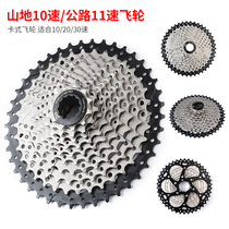 Bicycle Flywheel Road Car 11-speed 25T Mountain bike 10-speed 42T Direct-drive riding table replacement gear single speed
