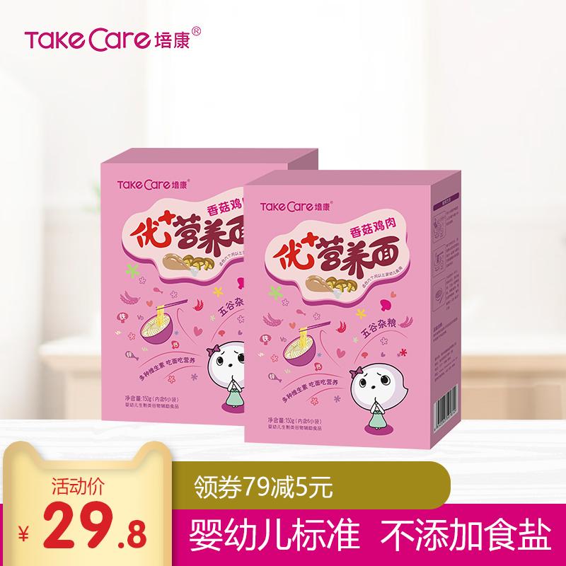【2盒装】培康婴儿面条宝宝面条 营养面儿童面条辅食 婴儿果蔬面