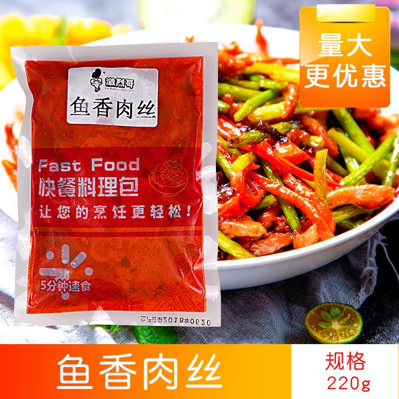 激烈哥鱼香肉丝中式速食方便米饭调理包快餐包盖浇饭冷冻菜料包