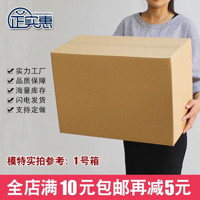 打包大淘宝搬家三层五层快递发货纸箱1 2 3 4 5 6号箱子全国包邮