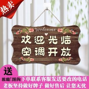 空调开放营业中挂牌欢迎光临提示牌创意内有店铺门牌冷气开放吊牌