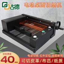古德全自动裁切机A4电动切纸机裁纸机厚层大型切卡切纸刃重型切割机不干胶压痕划线机小型照片名片相片切书机