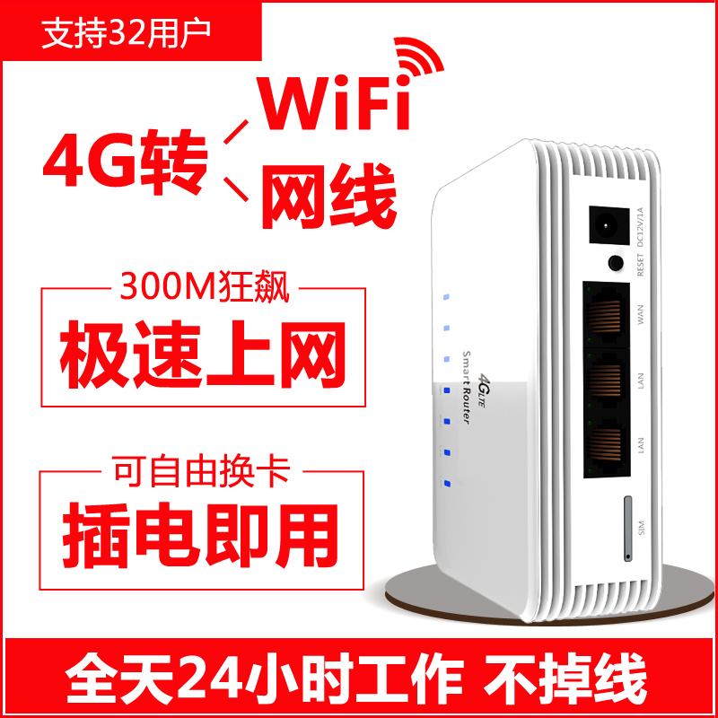 上网4G台式电脑笔记本无线上网宝流量热点mifi车载cpe插卡转有线宽带sim无线路由器三网联通电信移动4gYOZE