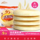 御桂坊法式蛋奶饼10包500g 券后7.9元包邮
