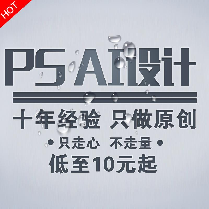 矢量图制作logo平面ui设计cdr招聘海报展板p图案ps图片代做ai画图