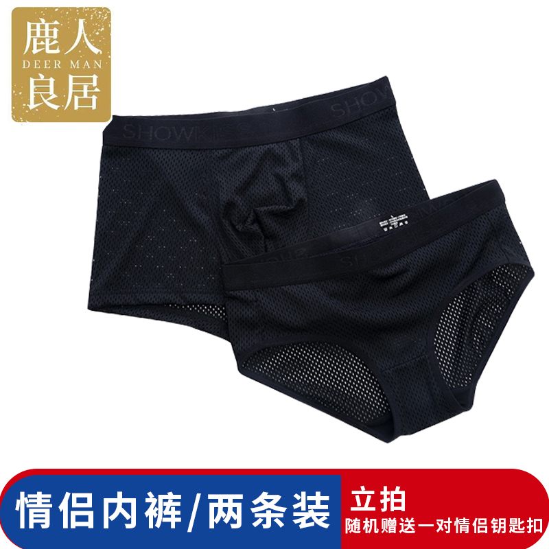 Lurenliangju couples underwear, double attraction, passion, ice mesh, 2020 new couples shorts for men and women