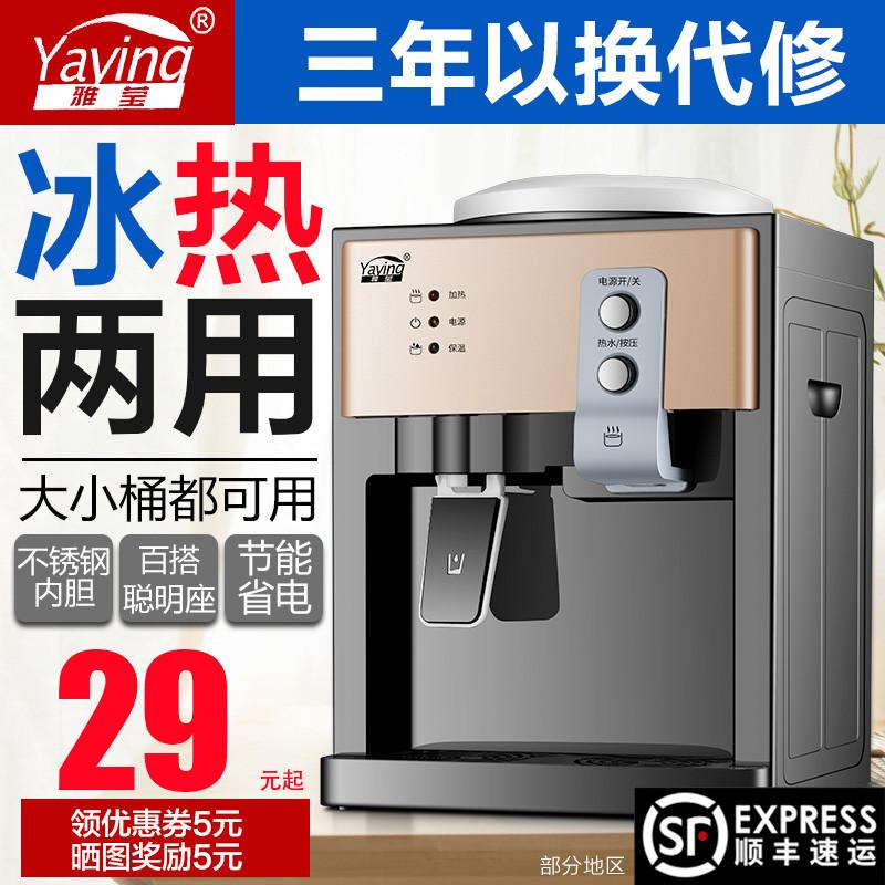 饮水机台式小型家用宿舍全自动智能迷你冷热两用制冷热桶装水桌面