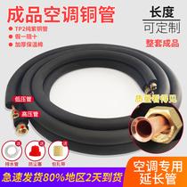 空调铜管成品连接管子1P1.5匹2p3p中央外机加长通用空调专用