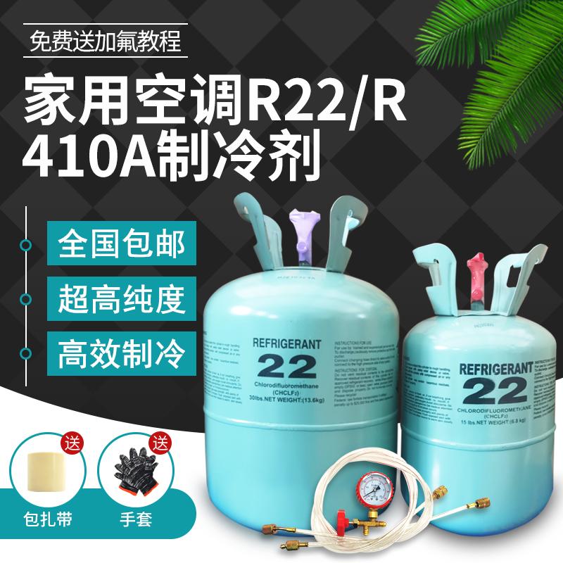 r22空调制冷液 氟利昂 空调雪种 制冷剂家用加氟工具套装r410冷媒