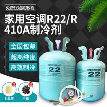 r22空调制冷液氟利昂空调雪种制冷剂家用加氟工具套装r410冷媒
