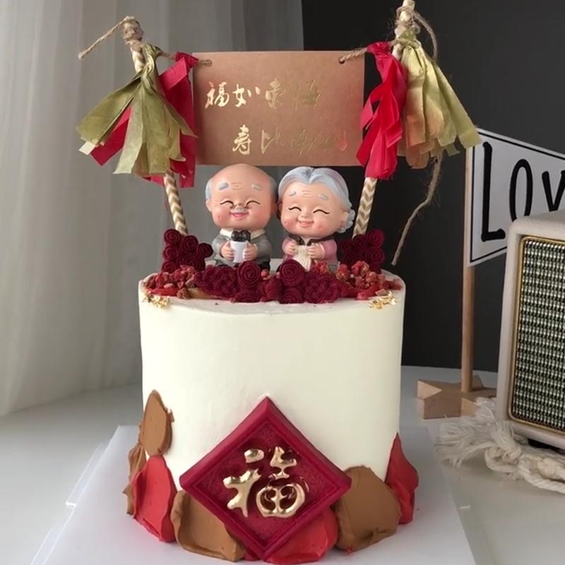 烘焙蛋糕装饰 老人父母爸爸妈妈生日金婚老爷爷老奶奶摆件 贺寿