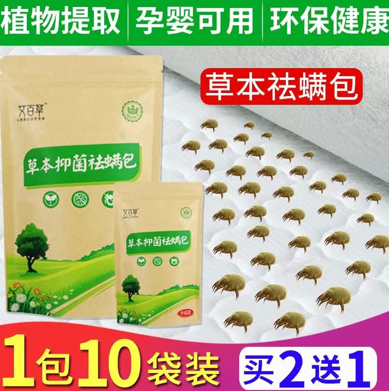 10袋装草本抑菌祛螨包艾百草天然除螨包床上家用母婴艾草除螨虫贴