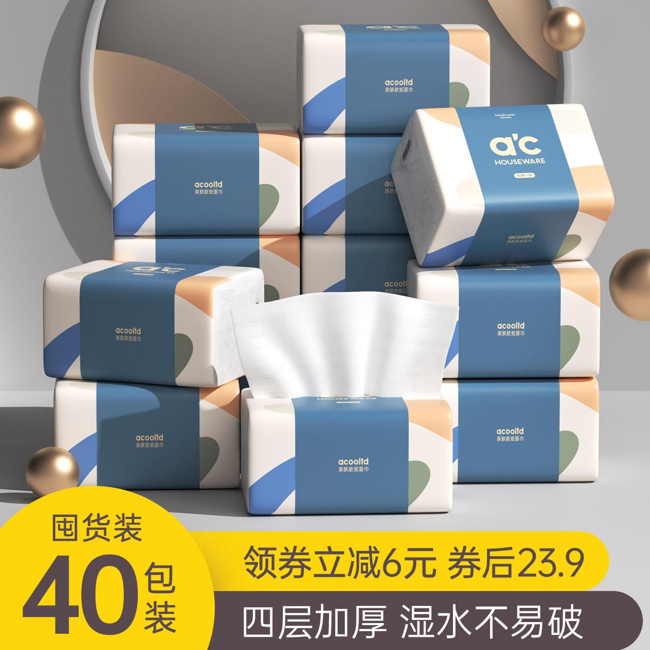 40包抽纸大包整箱家用卫生纸巾实惠家庭装餐巾纸擦手面巾纸抽大号