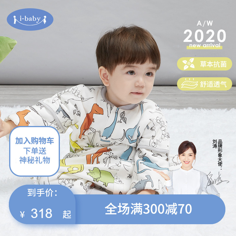 ibaby恒温春秋子宝宝中大童防踢被买后点评