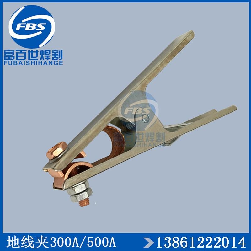 12-02新券地线夹300A 500A 800A夹子 电焊机 氩弧焊机接地钳接地夹子电焊钳