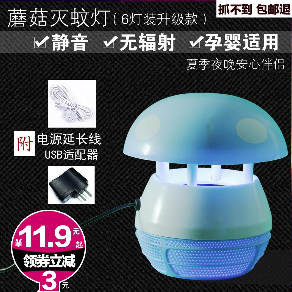 Домой гриб уничтожить комар свет спальня не в срок излучение электричество комар устройство USB беременная женщина ребенок ребенок студент привод противо уничтожить комар сын