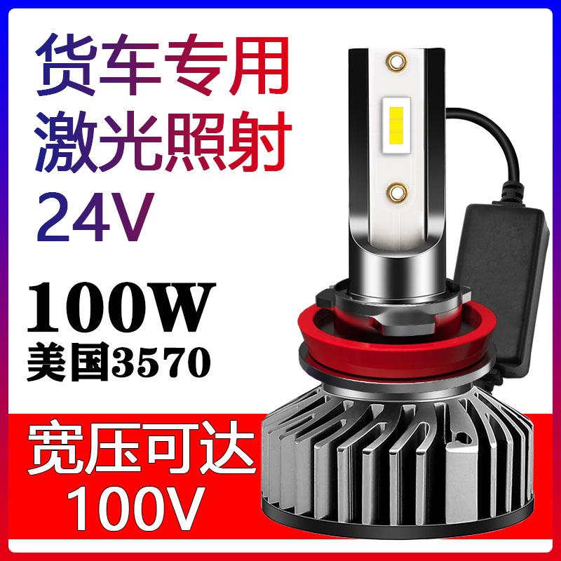 貨車專用24V貨汽車led大燈燈泡H7H1H4遠近光一體超亮聚光改裝車燈