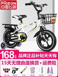 8岁宝宝脚踏单车中大童车女孩小孩 飞鸽儿童自行车男孩2