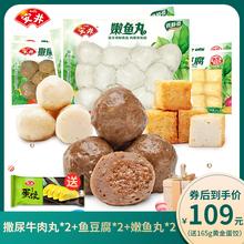 2共1.36kg串串嫩鱼丸2鱼豆腐2撒尿牛肉丸安井火锅丸子组合