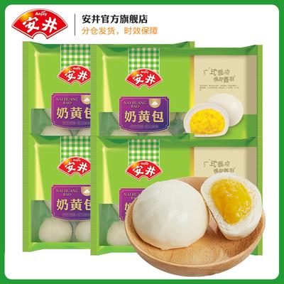 安井 奶黄包48只甜食包子儿童营养早餐速食360g*4袋面食馒头 点心