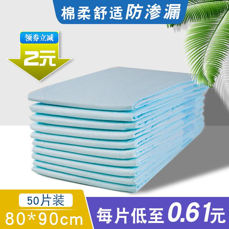 成人护理垫加大号80x90尿不湿老人用老年隔尿垫纸尿裤尿布一次性