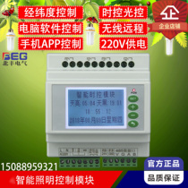 4路智能照明控制执行器ibus系统485通讯电源定时开关继电器模块
