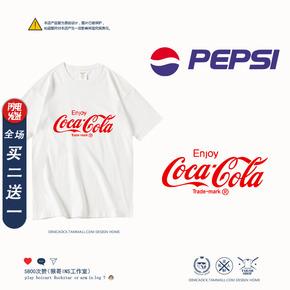 可口可乐联名限量版短袖t恤CocaCola百事可乐衣服男女款情侣装潮