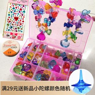 兒童亞克力水晶鑽石創意DIY項鍊手工串珠子寶石玩具女孩首飾盒裝
