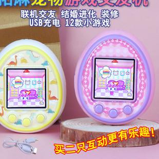機拓麻歌子少女心禮物兒童益智養成迷你微聊電子寵物彩屏學生遊戲