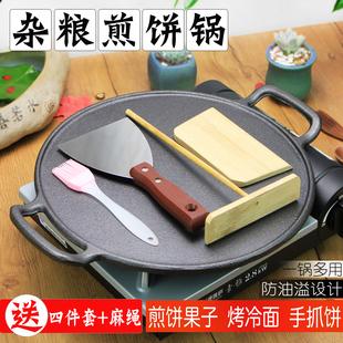 铸铁杂粮煎饼锅家用烙饼锅煎饼果子平底锅鏊子少油烟无涂层不粘锅
