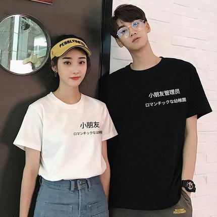 小众设计感情侣装夏装2019新款韩版百搭气质ins超火短袖不一样t恤