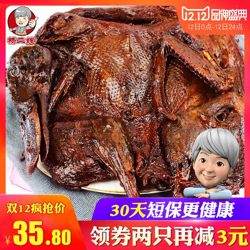 杨二嫂 超辣湖南特产香辣手撕酱板鸭 鸭肉类卤味零食小吃整只350g